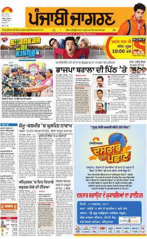 Hoshiarpur: Punjabi jagran News : 8th August 2017