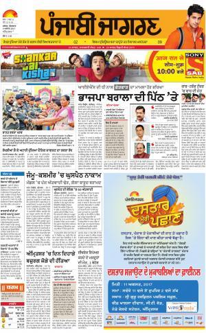Tarantaran: Punjabi jagran News : 8th August 2017