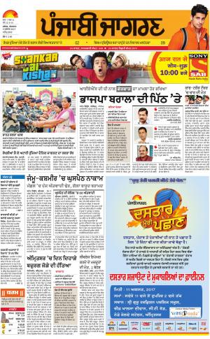 AMRITSAR: Punjabi jagran News : 8th August 2017