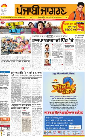JALANDHAR Dehat: Punjabi jagran News : 8th August 2017