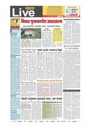 8th Aug Bhandara