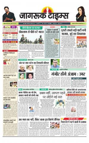 8-Aug-2017 Epaper Jagruktimes