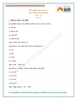 UP Board Class 12 Physics Second Solved Practice Paper Set 6