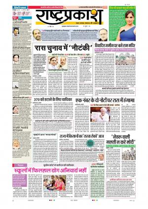9th Aug  Rashtraprakash