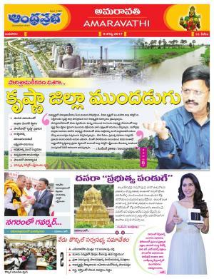 9.8.2017 Vijayawada