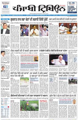 PT_09_August_2017_Delhi