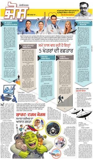 SUPPLEMENT: Punjabi jagran News : 9th August 2017