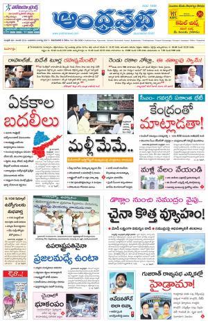 9.8.2017 Andhra Pradesh Main