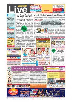 9th Aug  Amravati