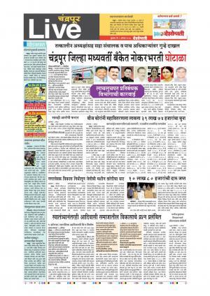 9th Aug  Chandrapur