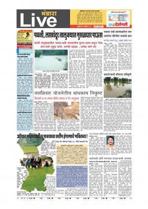 9th Aug  Bhandara