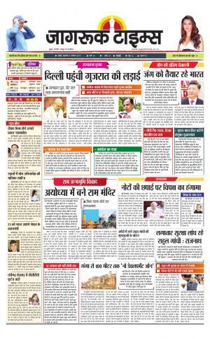 9-Aug-2017 Epaper Jagruktimes