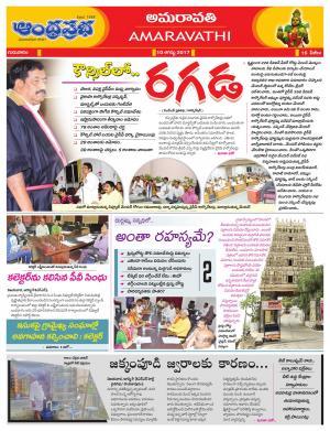 10.8.2017 Vijayawada