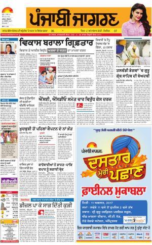 Hoshiarpur: Punjabi jagran News : 10th August 2017