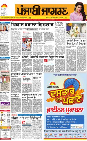 Tarantaran: Punjabi jagran News : 10th August 2017