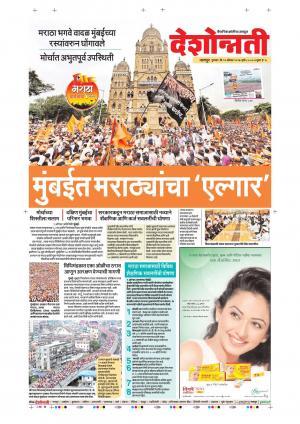 10th Aug Nagpur Main