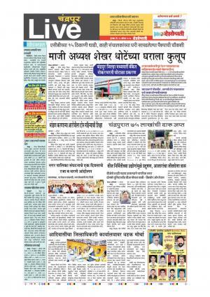 10th Aug Chandrapur Live