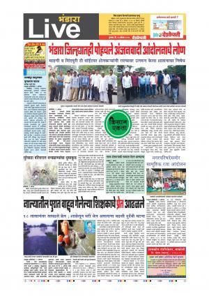 10th Aug Bhandara Live