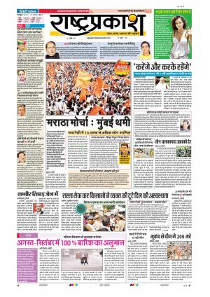 10th Aug Rashtraprakash