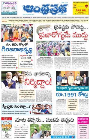 10.8.2017 Andhra Pradesh Main