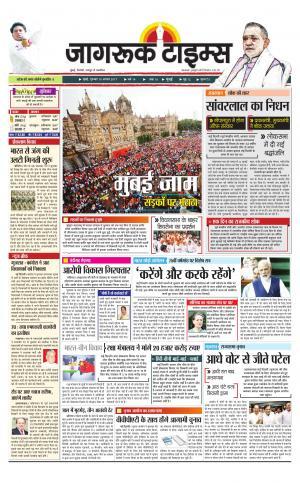 10-Aug-2017 Epaper Jagruktimes