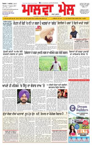 07 August 2017 Edition