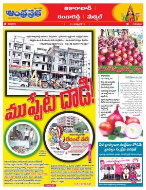 11.08.2017 Rangareddy