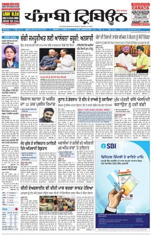 PT_11_August_2017_Delhi