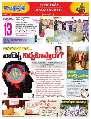 11.08.2017 Vijayawada
