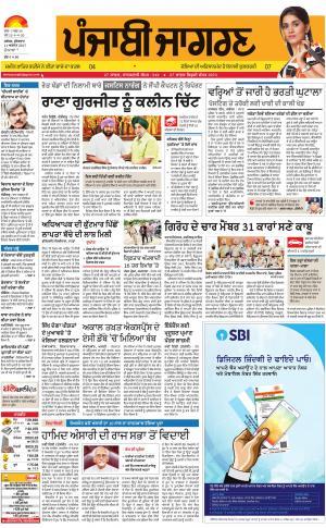 DOABA: Punjabi jagran News : 11st August 2017