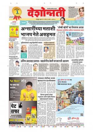 11th Aug Nagpur Main