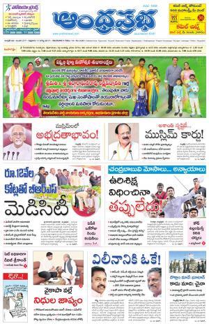 11.08.2017 Andhra Pradesh Main