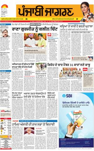 Chandigarh: Punjabi jagran News : 11st August 2017