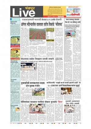 11th Aug Chandrapur Live
