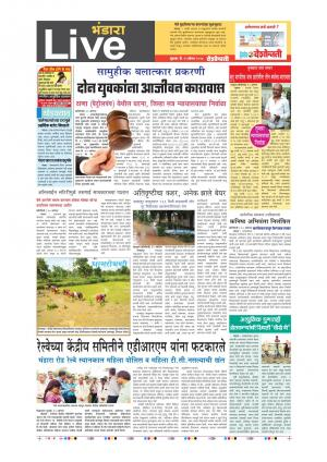 11th Aug Bhandara Live