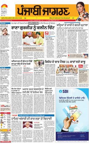 Jagraon: Punjabi jagran News : 11st August 2017