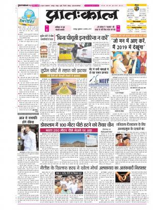 Udaipur Edition