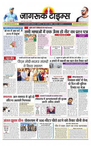 11-Aug-2017 Epaper Jagruktimes