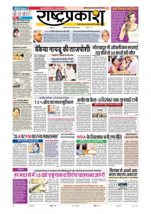 12th Aug Rashtraprakash
