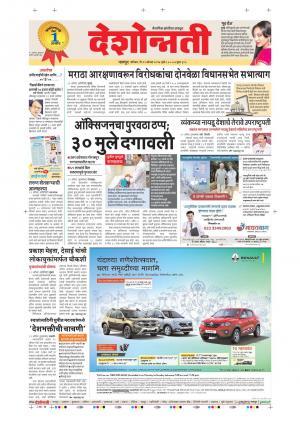 12th Aug Nagpur Main