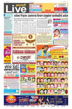 12th Aug Amravati