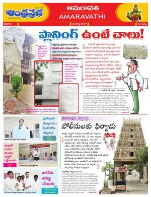 12-08-2017 Vijayawada