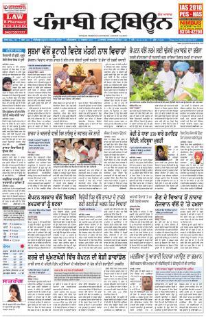PT_12_August_2017_Delhi