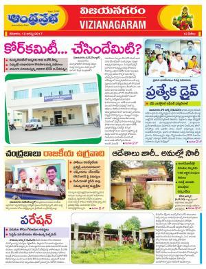 12-08-2017     Vijayanagaram