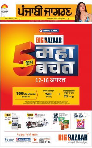Hoshiarpur: Punjabi jagran News : 12th August 2017