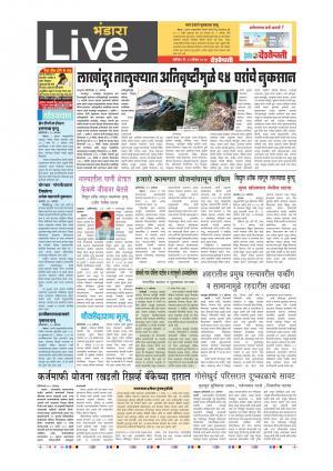 12th Aug Bhandara
