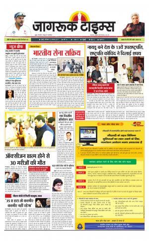 12-Aug-2017 Epaper Jagruktimes