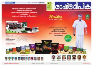 trivandrum12-08-2017