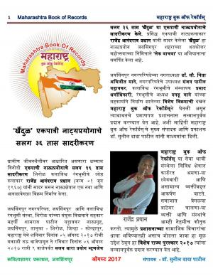 Maharashtra Book of Records (महाराष्ट्र बुक ऑफ रेकॉर्ड्स) - संपादक: डॉ. सुनील दादा पाटील - August 2017