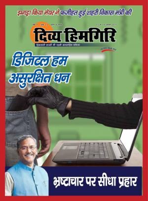 Year:-07,-Issue:-11,- 13 August -2017